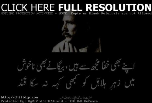 iqbal-poetry-8