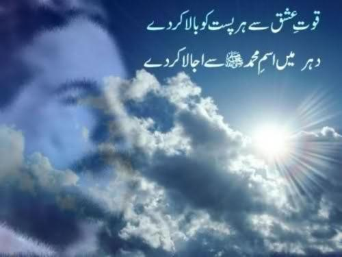 Allama-Iqbal-poetry-collection