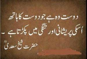 Life-And-Friend-Quotes-Urdu-7-300x205