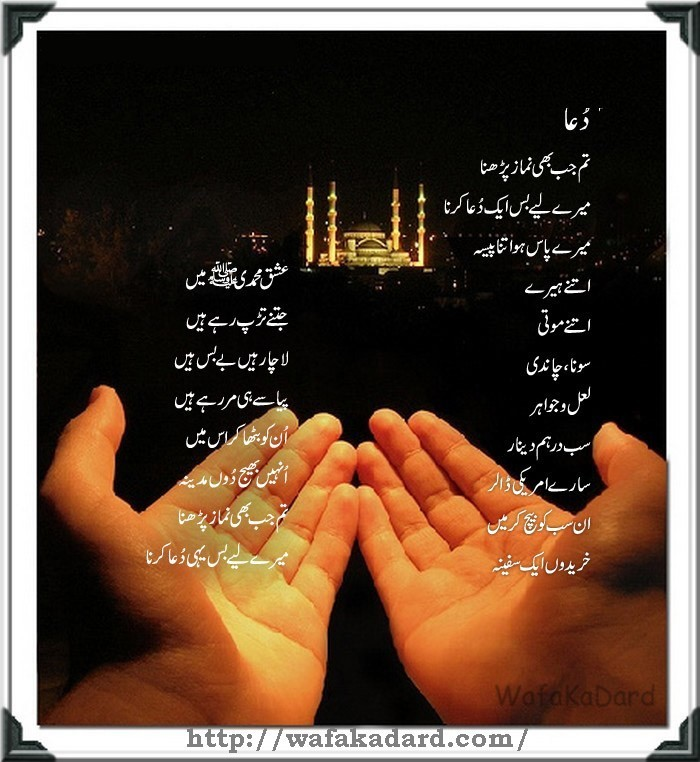 urdu-shayari-designed-by-aatif-daud-urdu-poetry- » Love . Peace . Joy