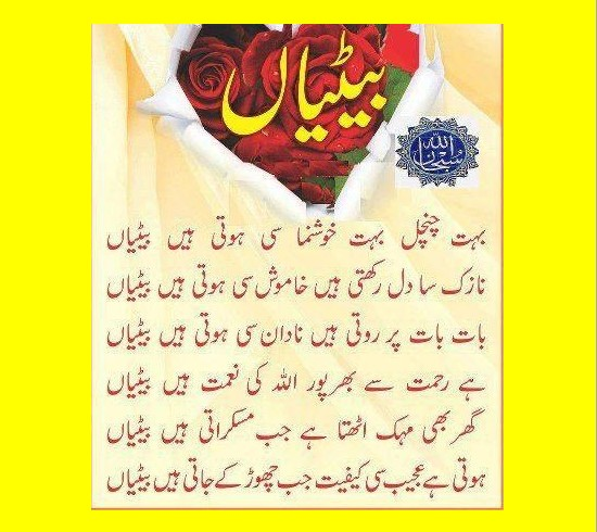Fathers Day Quotes From Daughter In Urdu: Betiyan » Loving Daughters » MyMFB