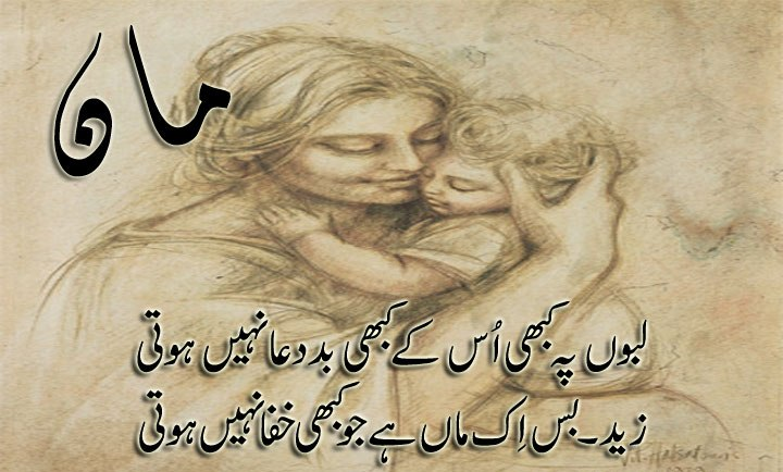 Urdu Poetry About Mother images shayaei 2015 (1)
