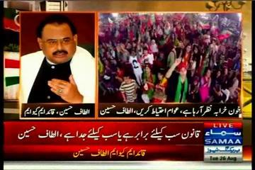 Samaa Exclusive: #AltafHussain offers MQM's 25 NA seats if conflict can be resolved through it