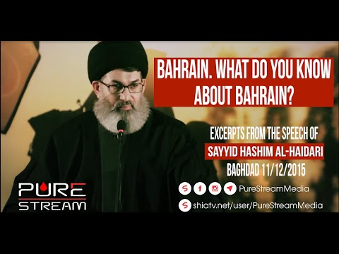 Bahrain. What do you know about Bahrain? | Sayyid Hashim al-Haidari